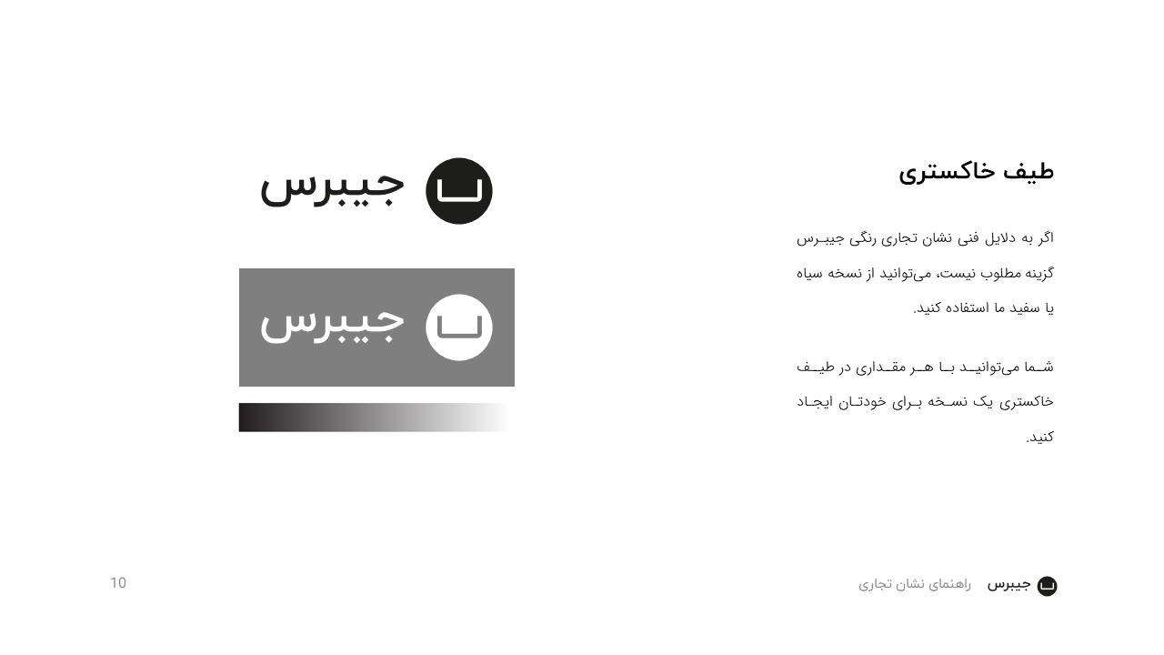 Jibres Logo Style Guide Persian Page10
