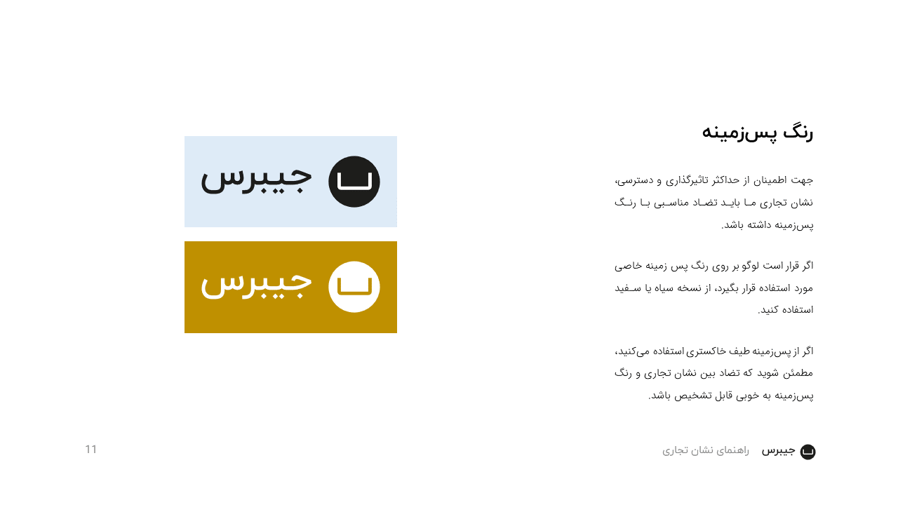 Jibres Logo Style Guide Persian Page11