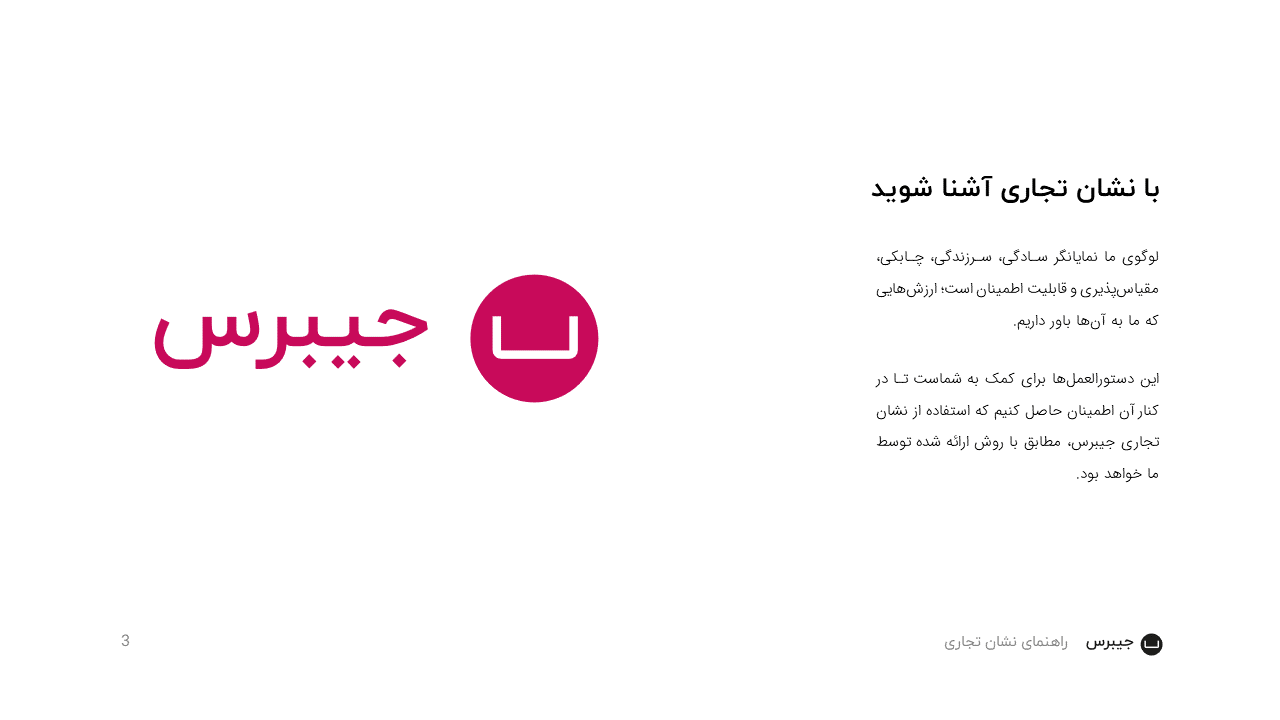 Jibres Logo Style Guide Persian Page3