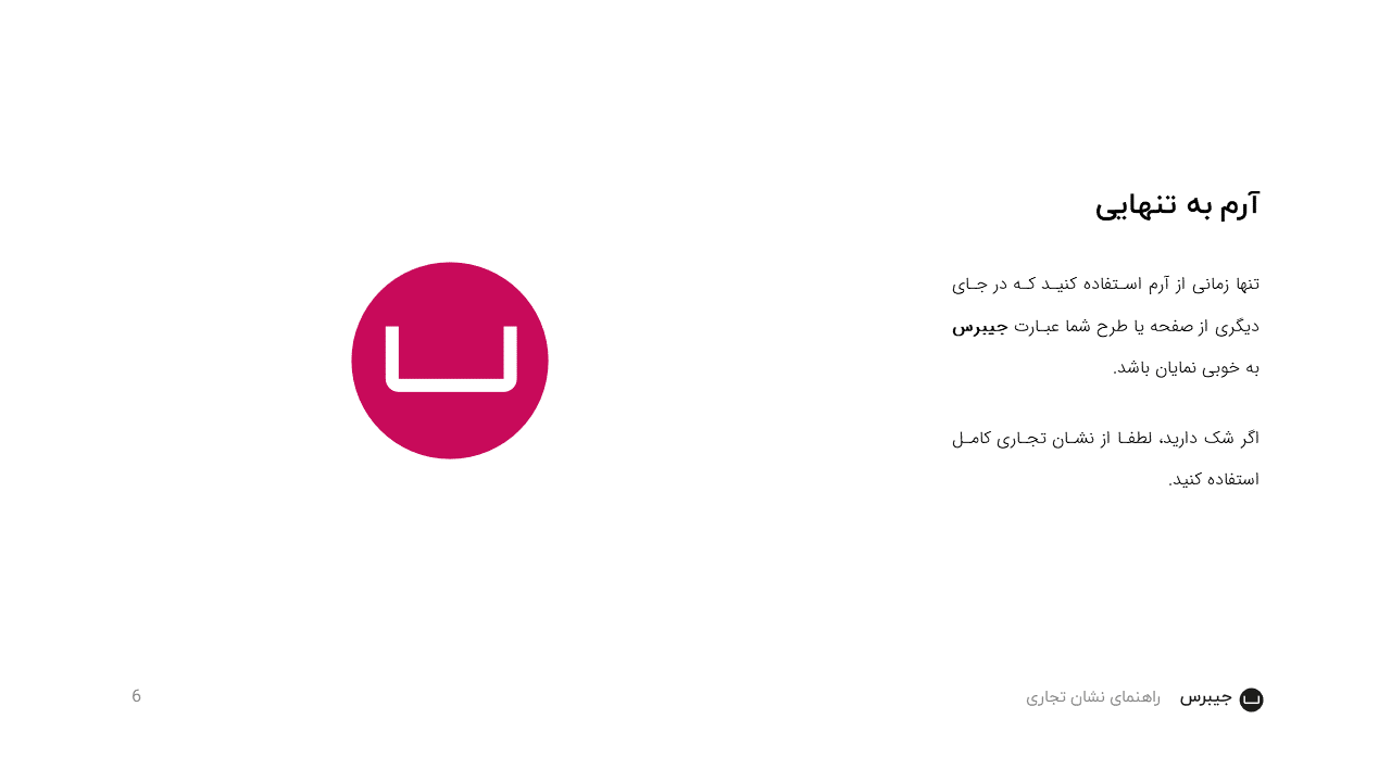 Jibres Logo Style Guide Persian Page6