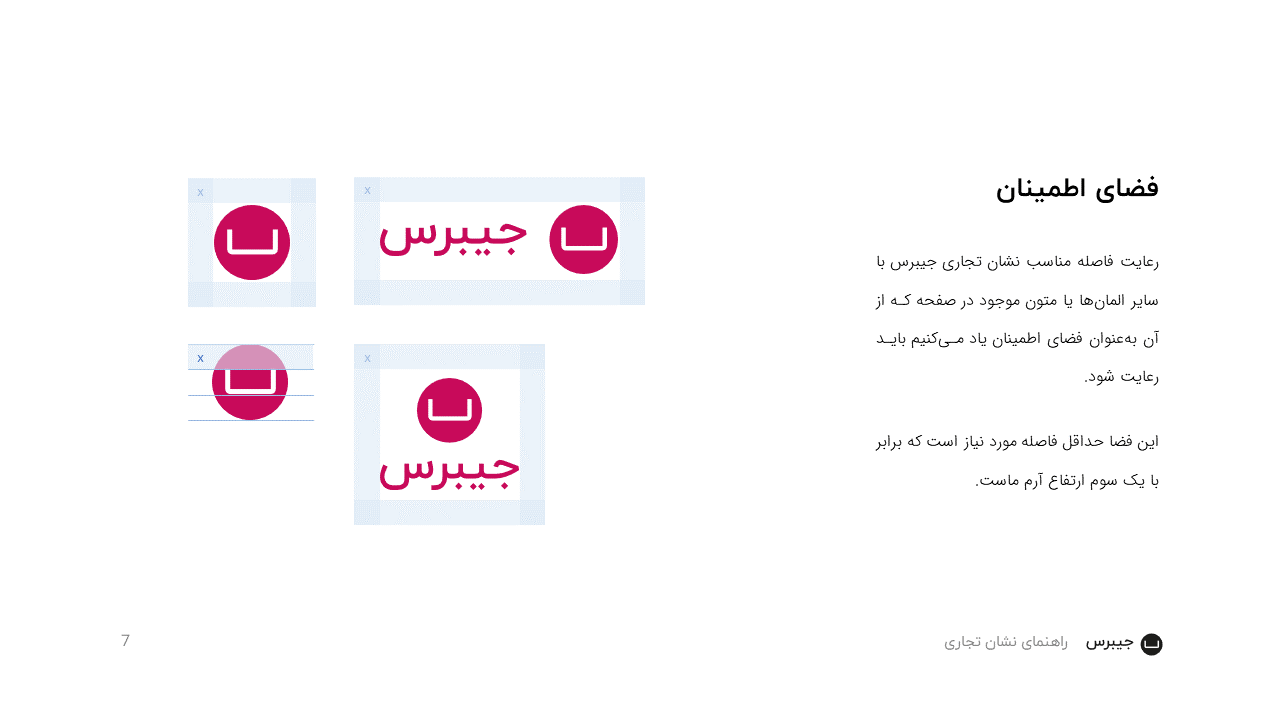 Jibres Logo Style Guide Persian Page7