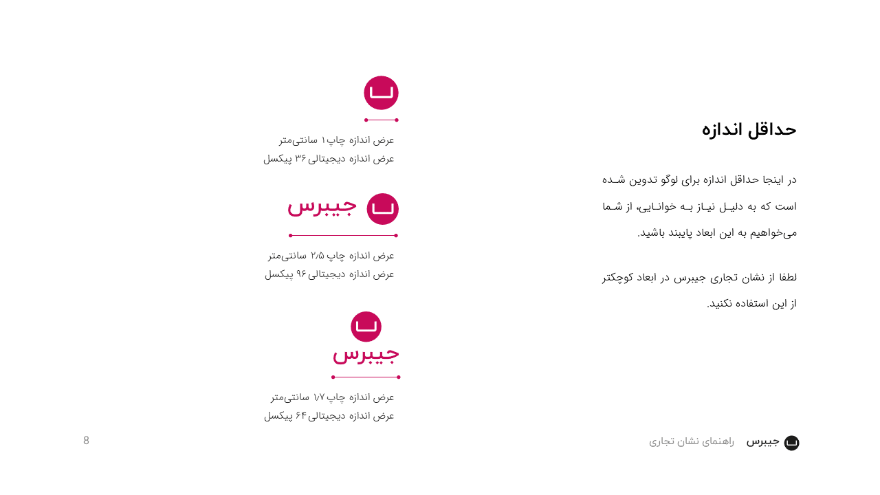 Jibres Logo Style Guide Persian Page8