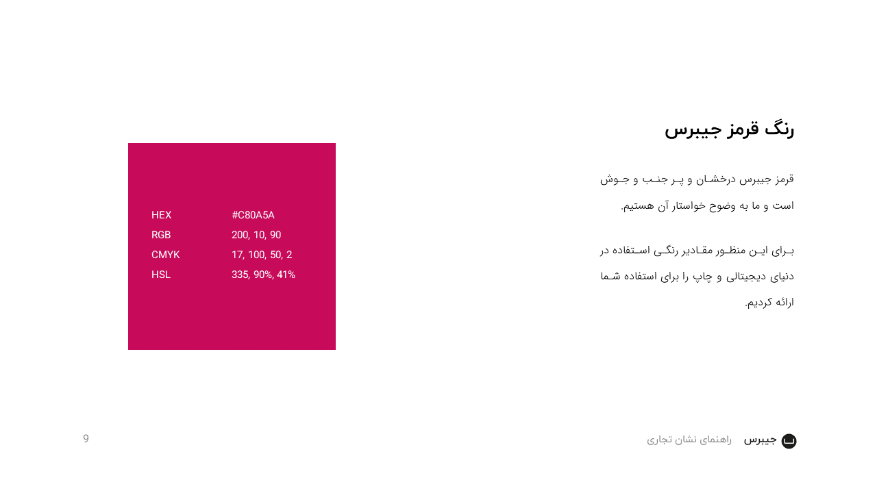 Jibres Logo Style Guide Persian Page9